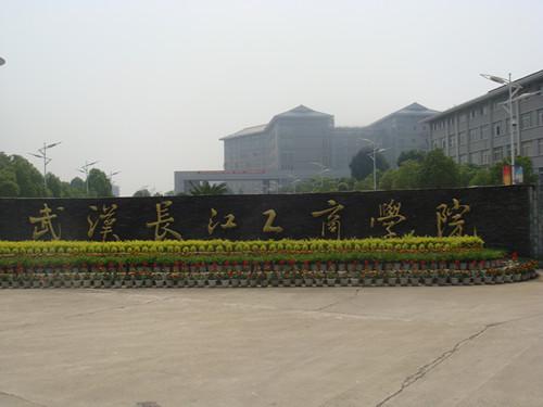 武汉长江工商学院 武汉食堂承包 武汉餐饮管理 武汉食堂托管 武汉食材